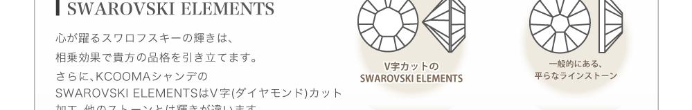 心が躍るスワロフスキーの輝きは、相乗効果で貴方の品格を引き立てます。さらに、KCOOMAシャンデのスワロフスキーはV字(ダイヤモンド)カット加工。他のスワロフスキーとは輝きが違います。