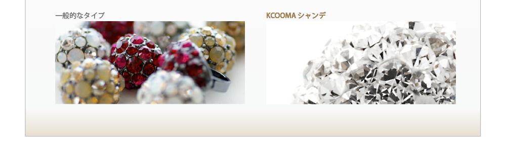 一般的なタイプとKCOOMA シャンデの比較