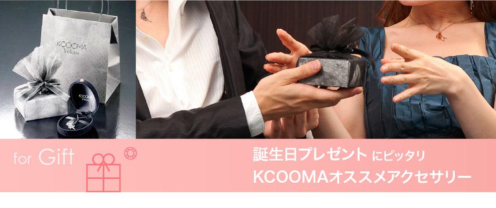 誕生日プレゼントに最適!!KCOOMAオススメアクセサリー