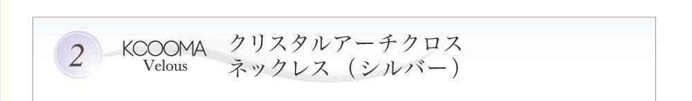 (2)クリスタルアーチクロスネックレス(シルバー)